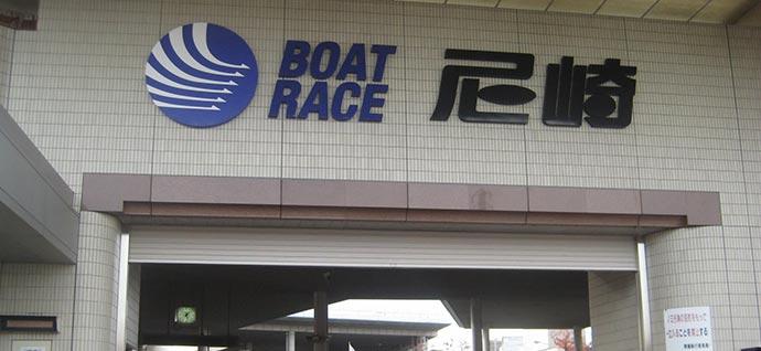 尼崎ボートレース場