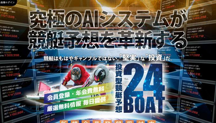 24ボートのスクリーンショット画像