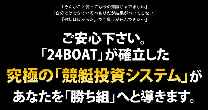 24ボートが確立した究極の「競艇投資システム」があなたを「勝ち組」へと導きます。