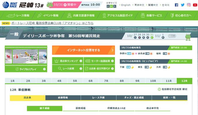 尼崎競艇場のトップページ画像