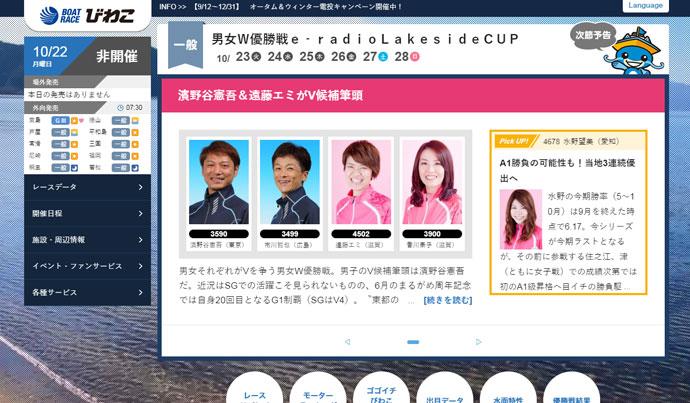 びわこ競艇場のトップページ画像