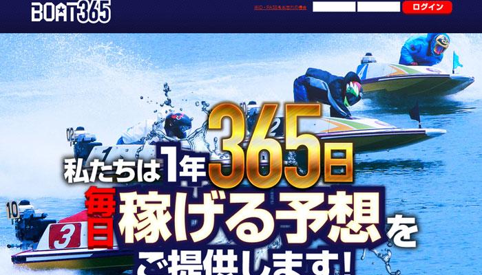BOAT365のスクリーンショット画像