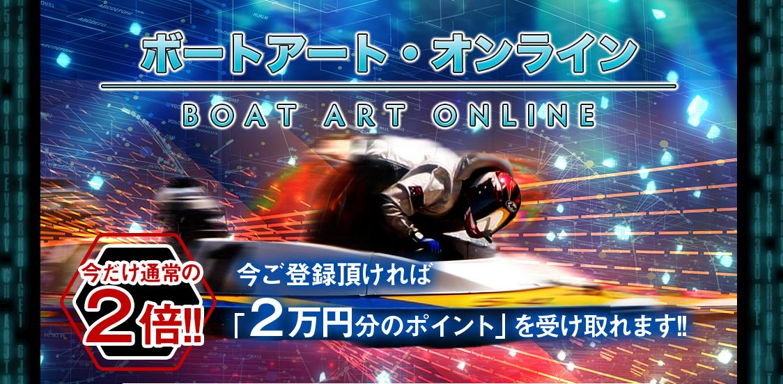 BOAT ART ONLINEのスクリーンショット画像