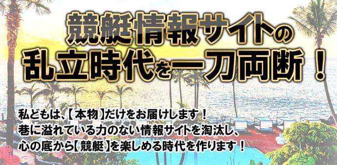 ボートキングダムは競艇情報サイトの乱立時代を一刀両断!