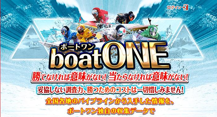 boatONEのスクリーンショット画像