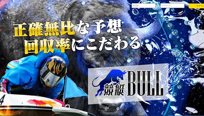 競艇BULLのスクリーンショット画像