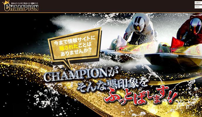 競艇チャンピオンのスクリーンショット画像