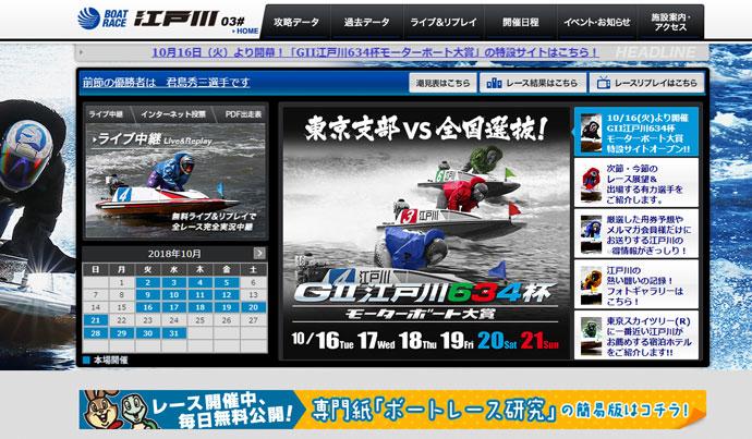 江戸川競艇場のトップページ画像