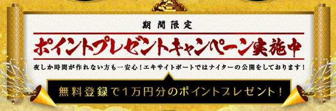 エキサイトボートの1万円分のポイントプレゼントキャンペーン