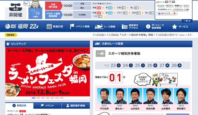 福岡競艇場のトップページ画像
