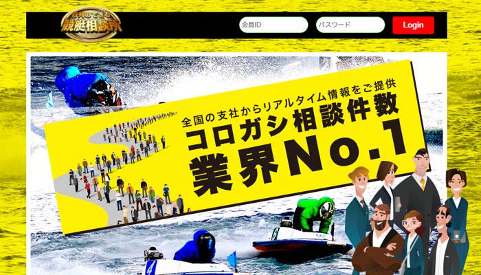 行列のできる競艇相談所のスクリーンショット画像