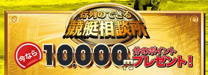 行列のできる競艇相談所は今なら10,000円分のポイントプレゼント
