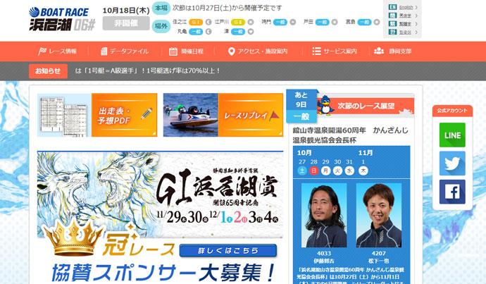 浜名湖競艇場のトップページ画像