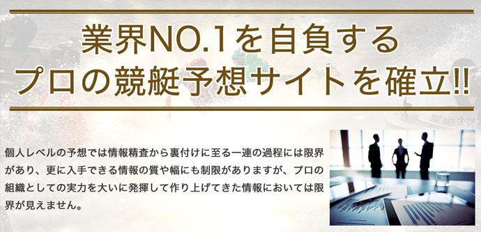 業界NO.1を自負するプロの競艇予想サイトを確立!
