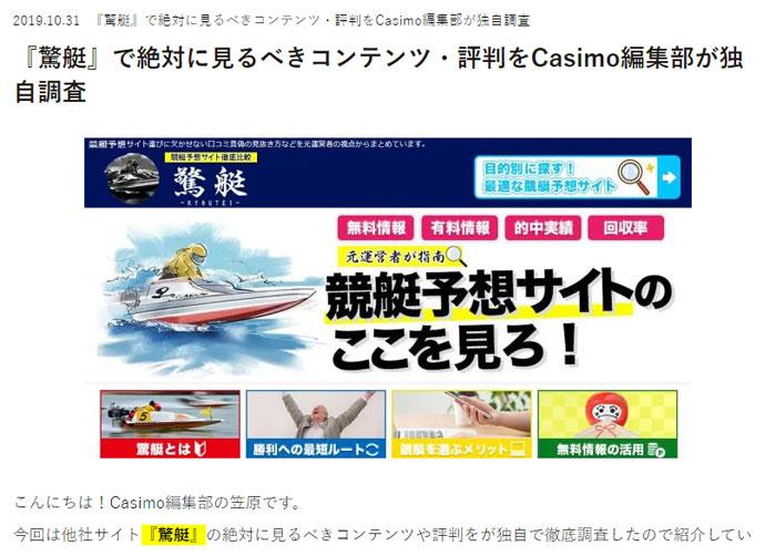 オンラインカジノメディアCasimo(カジモ)で紹介された当サイト「驚艇」の記事