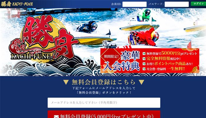 勝舟のスクリーンショット画像
