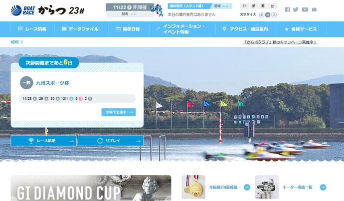 唐津競艇場のトップページ画像