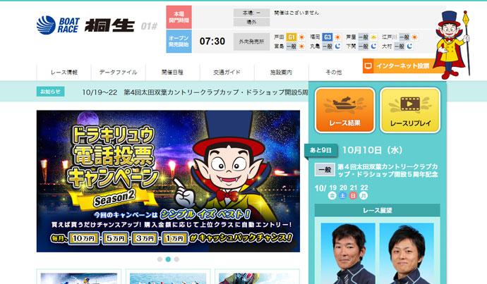 桐生競艇場(ボートレース桐生)のトップページ画像