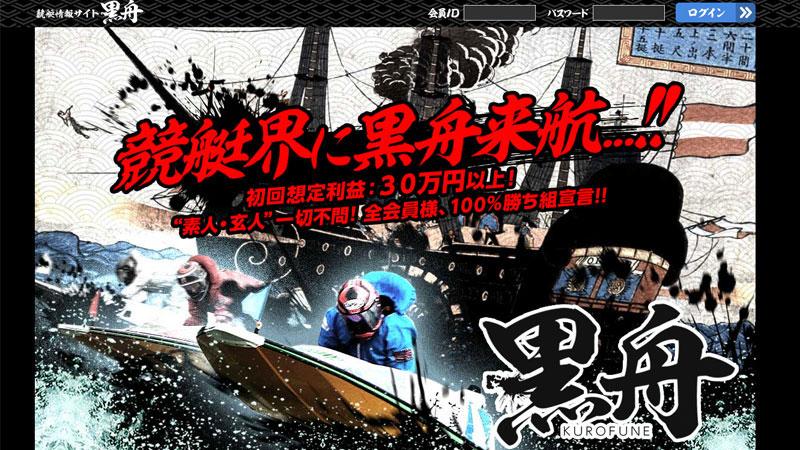黒舟のスクリーンショット画像