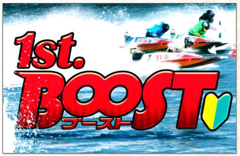 黒舟の有料企画BOOST~ブースト~
