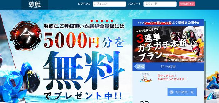 強艇(KYOTEI)のスクリーンショット画像