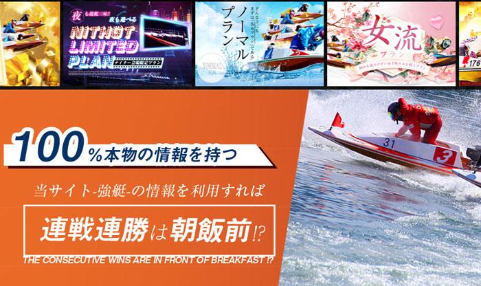 強艇(KYOTEI)の競艇予想