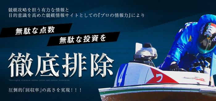 強艇(KYOTEI)は無駄な点数、無駄な投資を徹底排除