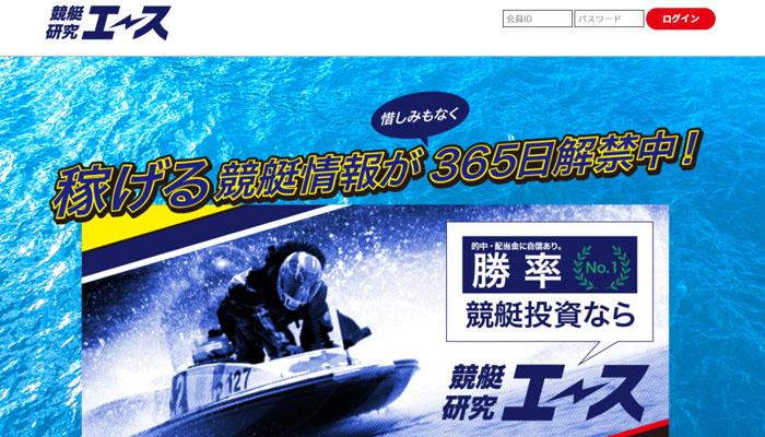 競艇研究エースのスクリーンショット画像