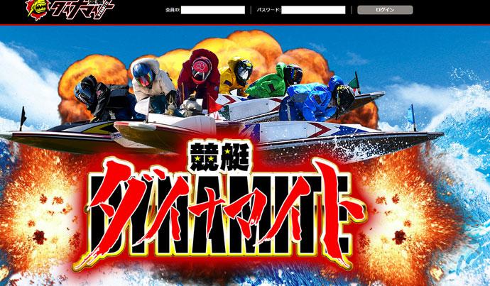 競艇ダイナマイトのスクリーンショット画像