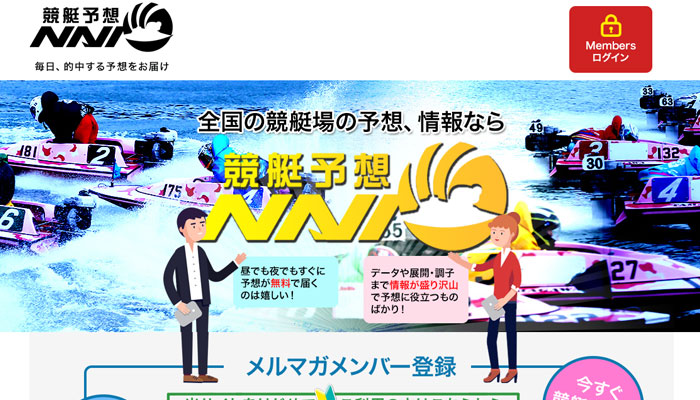 競艇予想NAVIのスクリーンショット画像