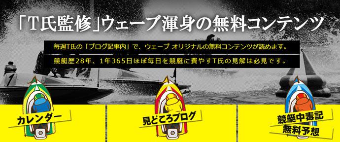競艇ウェーブの無料コンテンツ
