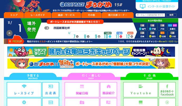 丸亀競艇場のトップページ画像