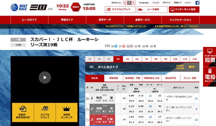 三国競艇場のトップページ画像