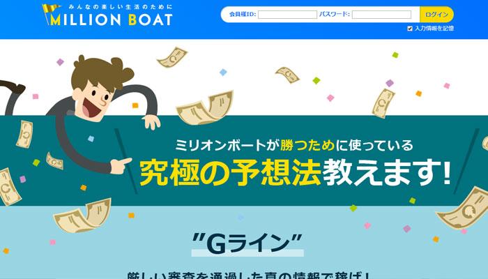 ミリオンボートのスクリーンショット画像