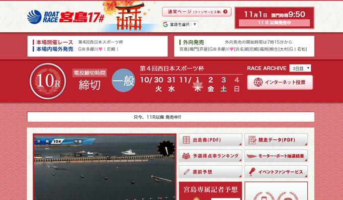 宮島競艇場のトップページ画像