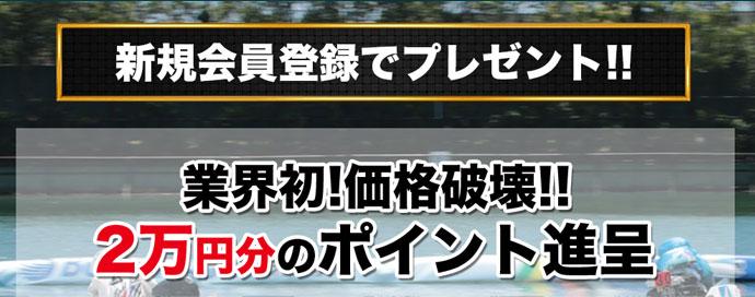 競艇新世界の2万円分ポイント進呈