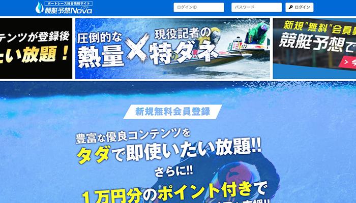 競艇Novaのスクリーンショット画像
