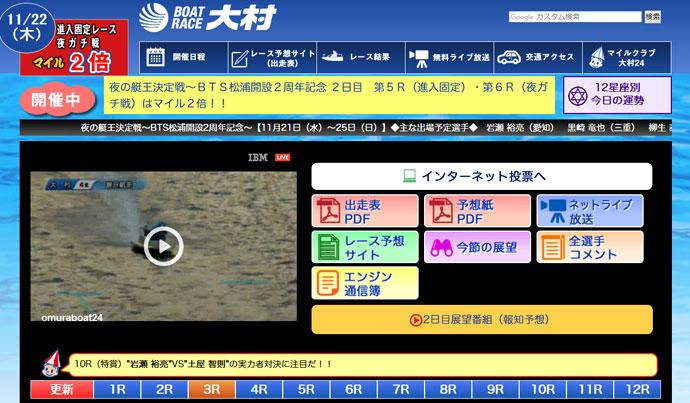 大村競艇場のトップページ画像
