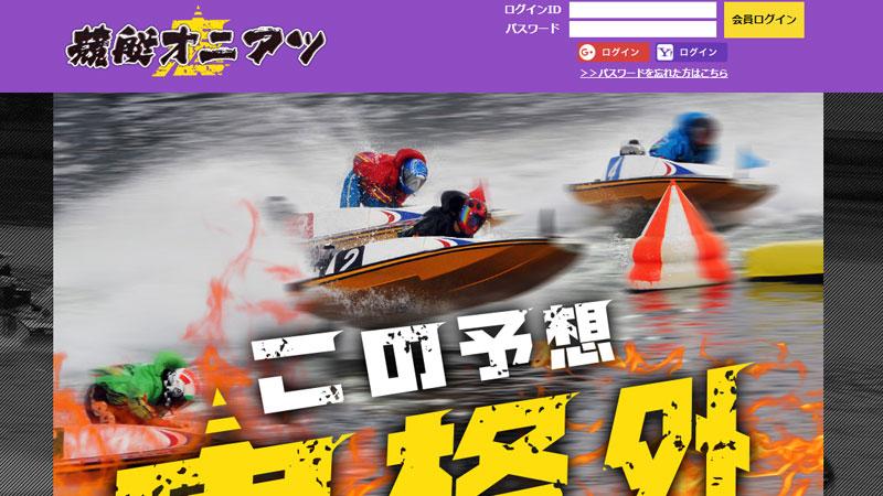 競艇オニアツのスクリーンショット画像