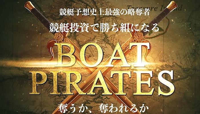 ボートパイレーツのスクリーンショット画像