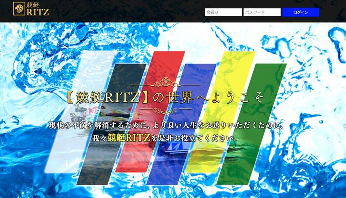 競艇RITZのスクリーンショット画像