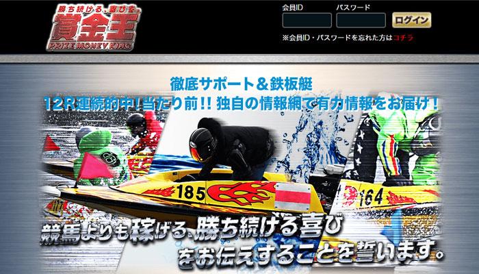 賞金王のスクリーンショット画像