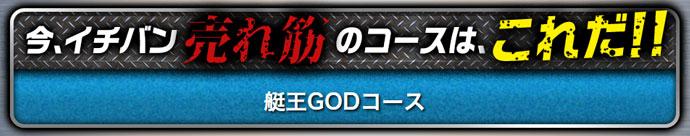 賞金王の艇王GODコース