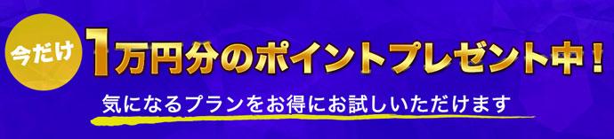 SPEEDの1万円プレゼントキャンペーン