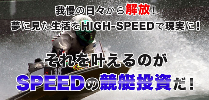 SPEEDの競艇投資