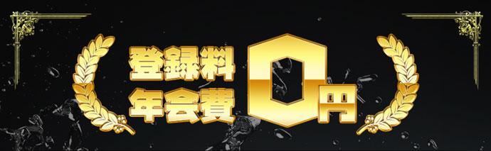 SPEEDは登録料・年会費0円