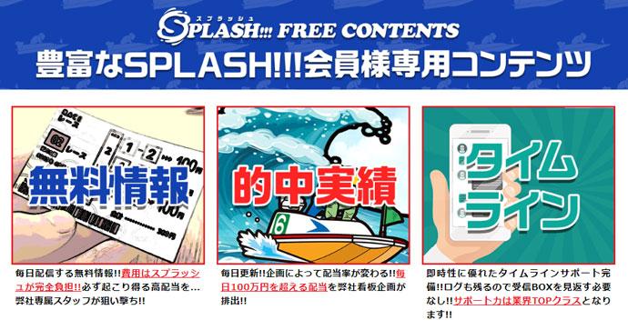 SPLASH!!!の会員様専用コンテンツ