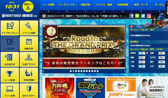 住之江競艇場のトップページ画像