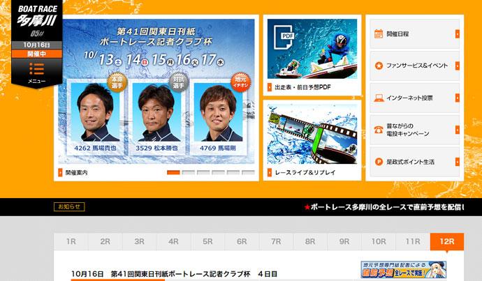 多摩川競艇場のトップページ画像