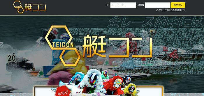 艇コン(TEICON)のスクリーンショット画像